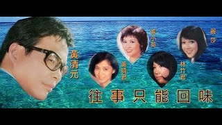 Download 往事只能回味: 黃清元 🆚 黃曉君 🆚 張小英 🆚 林竹君 🆚 麗莎 Video