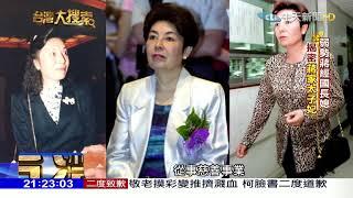 Download 2017.10.28台灣大搜索/專訪好友揭秘 蔣家太子妃因「這事」嘆緣盡情未了 Video