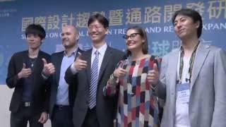 Download 「2016台北國際禮品暨文具展」匯聚新銳創意,展現最新趨勢! Video