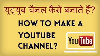 Download How To Make A Youtube Channel? Naya Youtube channel kaise banate hain? Hindi video Video