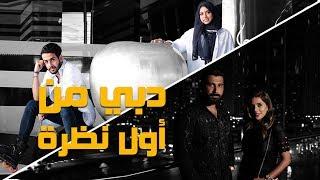 Download دبي من أول نظرة - الحلقة ٤ Video