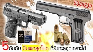 Download 5 อันดับ ปืนพกสุดโหด ที่ยิงทะลุชุดเกราะได้ โครตแรง!!! Video