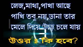 Download ঝাল মিস্টি ধাধা পাট 4 jall misti dhada part. 4 new 2018 sk.midea Video