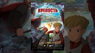 Download Крепость: щитом и мечом (мультфильм) Video