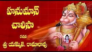 Download HANUMAN CHALISA - MS RAMA RAO - TELUGU LYRICS Video