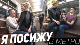 Download ПРАНК: ДЕВУШКА САДИТСЯ НА ПАРНЕЙ В МЕТРО Video