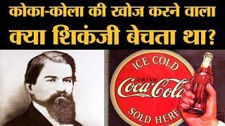 Download Coca cola की खोज करने वाला Shikanji बेचता था या नहीं, पता चल गया | Rahul Gandhi Video