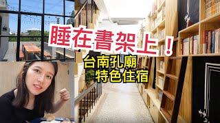 Download Room Tour【台南孔廟青旅介紹】睡在圖書館裡!?頂樓還有超美玻璃屋【旅行YJ】 Video