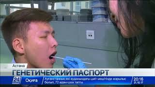 Download Составление генетических паспортов теперь доступно и казахстанцам Video