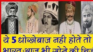 Download भारतीय इतिहास के ये 5 गद्दार कभी भुलाए नहीं जा सकते, 5वाँ नाम सुनकर भोचक्के रह जाएँगे आप Video
