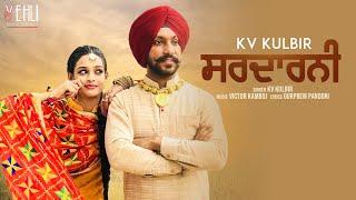 Download Sardarni (Full Video) | KV Kulbir | Latest Punjabi Songs 2018 | Vehli Janta Records Video