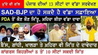 Download Sad Bjp ਸਾਫ Sukhpal Khaira ਤੇ Cong ਕਿਨੇ ਸੀਟ? Punjabi News 20 may 2019 Lok Sabha Elections Exit Polls Video