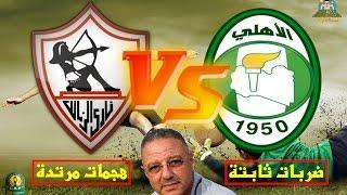 Download تحليل فريق اهلى طرابلس الليبى قبل مباراة الزمالك | #فى الشبكة Video