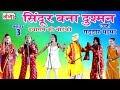 Download दयाराम की नौटंकी - सिंदूर बना दुश्मन (भाग-3) - Dayaram | Bhojpuri Nautanki Program Video