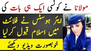 Download Air Hostess Accepts Islam After Listening To Fact About Islam | Beautiful Video of Air Hostess | TUT Video