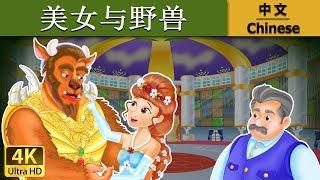 Download 美女与野兽 | 睡前故事 | 儿童故事 | 童話故事 | 兒童故事 | 中文童話 Video