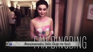 Download สื่อแฉน้องชายฟ่าน ปิงปิง เป็นลูกหง จินเป่า Video