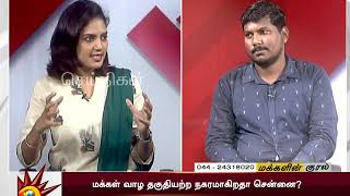 Download மக்கள் வாழ தகுதியற்ற நகரமாகிறதா சென்னை? | Chennai Air Pollution | Makkalin Kural Video