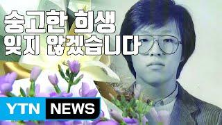 Download [자막뉴스] 박종철 열사 31주기...다시 타오른 '1987' 정신 / YTN Video