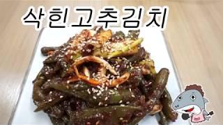 Download ″삭힌고추 ″ *고추삭히는 방법** PEPPER KIMCHI** [상어이모] Video