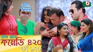Download দম ফাটানো হাসির নাটক - Comedy 420 | EP - 170 | Mir Sabbir, Ahona, Siddik, Chitrolekha Guho, Alvi Video