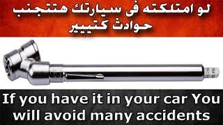 Download لو معاك فى عربيتك هيحميك من حوادث كتير If you have it in your car You will avoid many accidents Video