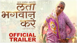 Download Lata Bhagwan Kare   Official Trailer   लता भगवान करे   17th January 2020/   Marathi Movie 2020 Video