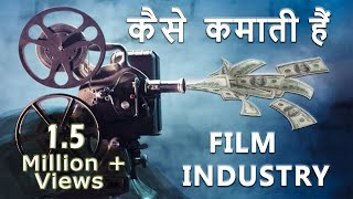 Download How Do Movies Make Money ? | Film Industry Business Model | Hindi Video