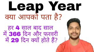 Download Leap Year Explained Video