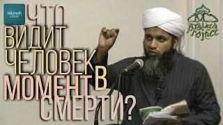 Download ЧТО С ДУШОЙ ПОСЛЕ СМЕРТИ - Хасан Али Video