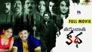 Download Taruvatha Katha || Latest Telugu Full Movie || Sonia Agarwal, Archana, Satya Krishnan, Shivaji Raja Video