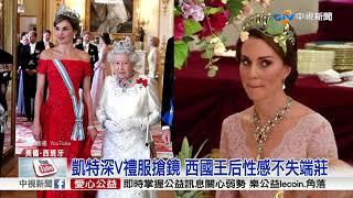 Download 皇室女神同台 西國王后.凱特王妃時尚較勁?!│中視新聞 20170714 Video