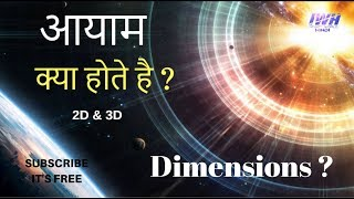 Download आयाम क्या होते है ? What is the Dimension ? | Explained in Hindi | Video