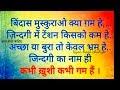 Download ″कभी ख़ुशी कभी गम″ kabhi khushi kabhie gham    Motivational Thoughts in hindi Heart Touching Video Video