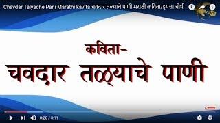 Download Chavdar Talyache Pani Marathi kavita चवदार तळ्याचे पाणी मराठी कविता/इयत्ता चौथी Video