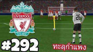 Download Dream League Soccer 2018   ทีม Liverpool เกมส์ฟุตบอล #292 [ เกมส์มือถือ ] Video
