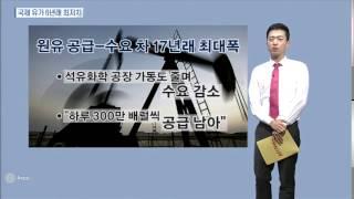 Download [시장을 읽는 남자] 비상걸린 국제 유가, 폭락 이끄는 주범은? Video