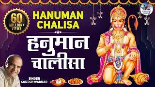 Download Shree Hanuman Chalisa with Subtitles | Jai Hanuman Gyan Gun Sagar Bhajan By Suresh Wadkar Full Song Video
