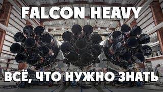 Download SpaceX Falcon Heavy: всё, что нужно знать перед пуском! Video