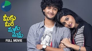 Download Meeku Meere Maaku Meme Latest Telugu Full Movie | Tarun Shetty | Avantika | New Films | NPGstudios Video