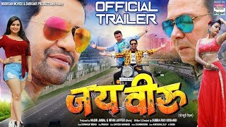 Download JAI VEERU | OFFICIAL TRAILER | DINESH LAL YADAV NIRAHUA,AAMRAPALI DUBEY | BHOJPURI MOVIE 2019 Video