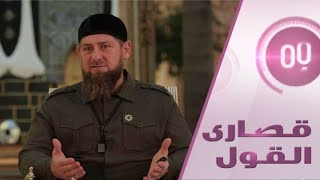 Download ماذا قال ابن سلمان لـ قديروف عن الوهابية؟ Video