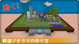 Download 【マインクラフト】鉄道ジオラマの簡単な作り方 (PC&Console対応) Video