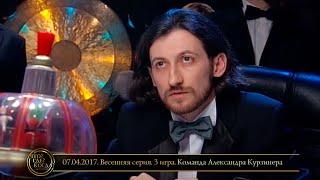 Download Что? Где? Когда? в Беларуси. Эфир 07.04.2017 Video