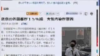 Download 世界媒体看中国:空气的污染 Video