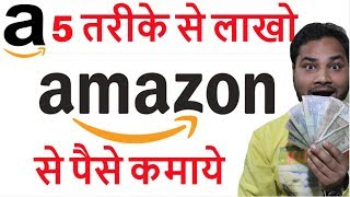 Download 5 way to make money online with amazon 2018 | Amazon Affiliate Marketing | online paise kamaye Video