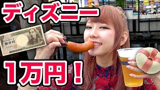 Download 【大食い】ディズニーで1人チャレンジ!1万円分食べきるまで帰れません!~Japanese Disney sea~ Video