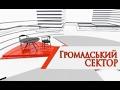 Download Кризові психологи. ″Громадський сектор″ (17.02.17) Video