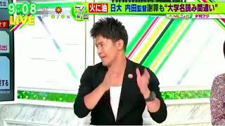 Download 【武井壮】日大の悪質タックル問題へ切り込む! Video