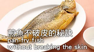 Download 【楊桃美食網】煎魚不破皮的秘訣 pan-fry fish without breaking the skin Video